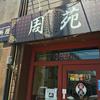中華料理 周苑(佐伯区)台湾ラーメンと中華丼セット