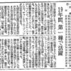 挿しす世相史「スタルヒン日本プロ野球初の通算300勝達成」