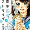 【kobo】28日新刊情報:「青色ストライプ  1巻」などが配信