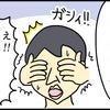 【4コマ】だーれだっ!