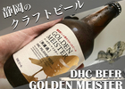 先日の晩酌!【DHCビール GOLDEN MEISTER】