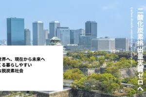OSAKAゼロカーボンファウンデーション:OZCaF(オズカフ) 大阪府・リマテックホールディングス株式会社など、公民連携での脱炭素社会構築へ!
