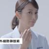 富士フィルムCMの金久真由子さん|年齢や結婚はどうなのか知りたい!