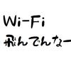 スマホやWi-Fiの通信速度を測定するおすすめアプリ6選