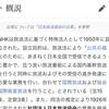 NHKは大義名分が崩壊した時代遅れ