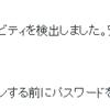 ツイッターのアカウントが「不自然なアクティビティを検出」でロックされた場合(ログインができない)のトラブル解消法?