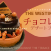 ウェスティンホテル東京【ザ・テラス チョコレートデザートブッフェ】2020年11月のブログ