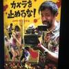 (映画)カメラを止めるな!@109シネマズ名古屋~やっと観れたSNS発のヒット作!次世代、三谷幸喜かも