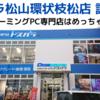 【ドスパラ松山環状枝松店】12年ぶりに松山へドスパラが帰ってきた!