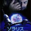 映画『ソラリス』感想 夢が現実になる惑星ソラリス ※アタバレあり