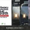 東北新幹線開業35周年記念硬券ラリー