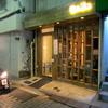 【今週のラーメン1103】 bia bia (東京・東高円寺) 塩ラーメン+ローストトマト