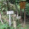 石仏のある遊歩道の名