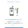 Money Tapは口座間の即時送金アプリ。登録と利用方法まとめ