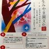 第17回 桐生みやま園文化展に出演します!