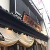出張女子のひとりご飯〜京都の朝ごはん〜