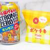 11月26日(火)から全国販売!ストロングゼロ から揚げ専用塩レモン
