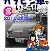 ガタピシ車でいこう!! 1―風の巻【Kindleオーナーライブラリー】
