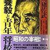 昭和の宰相(1)犬養毅と青年将校/戸川猪佐武[講談社]