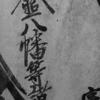 大石寺33世日元の天台伝教と天照八幡等の書き方。