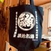 伊藤ウロコのトートバッグ(築地市場)