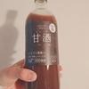 【一日一善 黒甘酒】口コミ~飲んでみたらお通じにうれしい効果♪