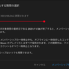 YouTube Premiumメンバーシップが勝手に再開した→6ヶ月後に再開される設定だった
