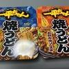 【一平ちゃん】パンチのある2種類の焼うどんが12月より発売していた!『だし醤油味』『お好み焼きソース味』