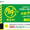 三井住友VISAカードのタダチャンは本当?50回に1回全額無料!新規入会も最大2万円分で熱い!