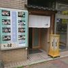 寿司の福家 (ふくいえ)/ 札幌市中央区南1条西5丁目 ヘルシー南1条ビル B1F