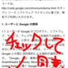 iPhone/iPadのChromeが落ちる問題→解決