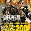 祝・復活! 映画秘宝2010年代ベストテン