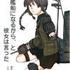 コミックマーケット85新刊告知 - 艦これ二次創作小説「いい艦船(ふね)になるから、と彼女は言った」