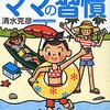 『頭のいい子が育つママの習慣』という本を読みました