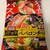 冷凍ペペロンチーノ オーマイ具を食べるパスタ