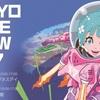 東京ゲームショウ(TGS)2017の出展一覧と注目のゲームは?コンパニオン専用チャンネルもあるぞ!いよいよ9月23日(土)より一般公開!