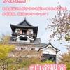 犬山城に遊びに行ってきました!!