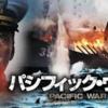 【映画】パシフィック・ウォー