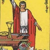 タロットカード:大アルカナ 魔術師