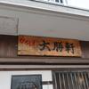 ひろしま大勝軒 に行ってきました。