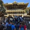 世界遺産の片翼「日光東照宮」を探訪