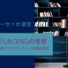 【本格派バリューアップ企業】東証一部トーセイの「TREC FUNDING」