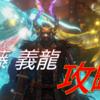 【攻略】仁王2(PS4) 〜1人で倒す!ボス「斎藤義龍」攻略方法〜
