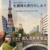北海道に旅行してきました❶