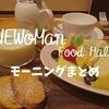 【NEWoManFoodHall】新宿ニュウマン「フードホールモーニング5軒まとめ」豪華朝食を