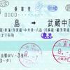 JR東海  三島駅指定席券売機発行 乗車券 5<途中下車印収集>