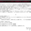 『第41回 日本インターナショナルダンス選手権大会』中止のお知らせ