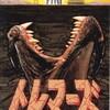 映画『トレマーズ』シリーズ/ネタバレ感想/解説