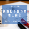 新築打ち合わせ記録【着工前②】
