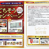 イオン九州×永谷園|ごちそうキャンペーン